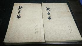 镜花缘 上下(55年一版79年5印)大32开772页 非馆藏  繁体竖版  包快递费