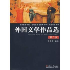 正版二手外国文学作品选 郑克鲁选 复旦大学出版社 9787309062304