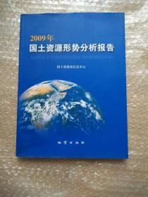 2009年国土资源形势分析报告