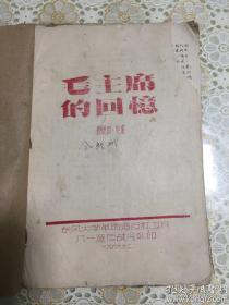16开油印本:毛主席的回忆(内部参考 不得外传)