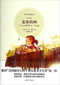 上海译文出版社 夏洛的网 怀特 ,任溶溶 9787532748594