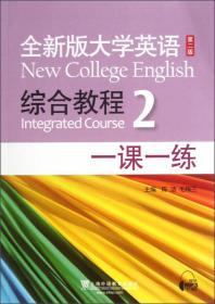 全新版大学英语综合教程2(一课一练)(第2版)