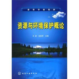高等学校教材:资源与环境保护概论