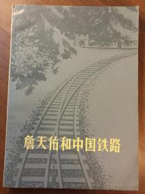 詹天佑和中国铁路·插图本