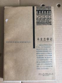 冯友兰学记 一版一印 仅印7000册 sng2下1