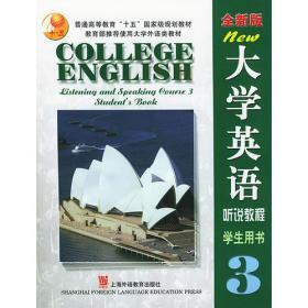 大学英语(全新版)听说教程(3)学生用书