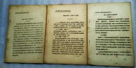 汉语系第二届学术讨论会论文之一、三、四;汉语系第三届学术讨论会论文之二、七、九【5册合售】