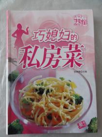 舌尖上的味道:巧媳妇的私房菜(软精装本)