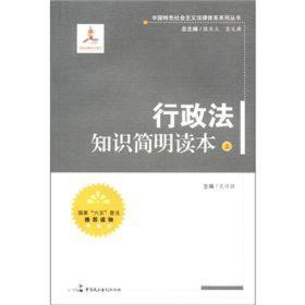 中国特色社会主义法律体系系列丛书:行政法知识简明读本[  上]