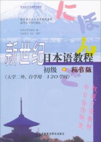 当天发货,秒回复咨询正版2手  新世纪日本语教程  (初级)  (标音版)如图片不符的请以标题和isbn为准。