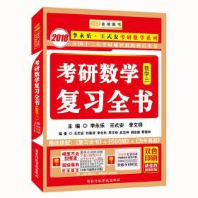 金榜图书2018李永乐·王式安考研数学复习全书 数学三  分阶习题同步训练