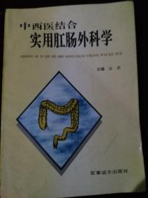 中西医结合实用肛肠外科学