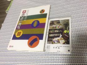 新 国语の便覧 日文原版教材  【存于溪木素年书店】