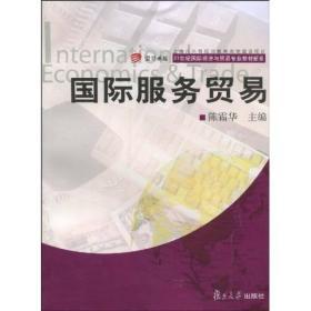 国际服务贸易陈霜华复旦大学出版社9787309071535sjt225