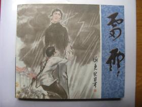 雷雨 连环画   40开 黑龙江美术