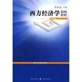 西方经济学简明教程 尹伯成 6版 9787543214958 格致出版社