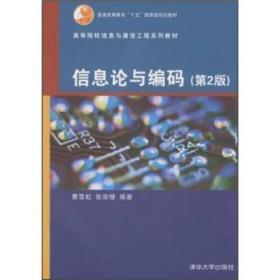 信息论与编码第2版/曹雪虹 张宗橙/清华大学出版社/9787302192992