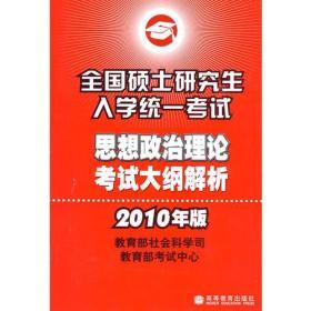 (2010年版)思想政治理论考试大纲解析——全国硕士研究生入学统一考试