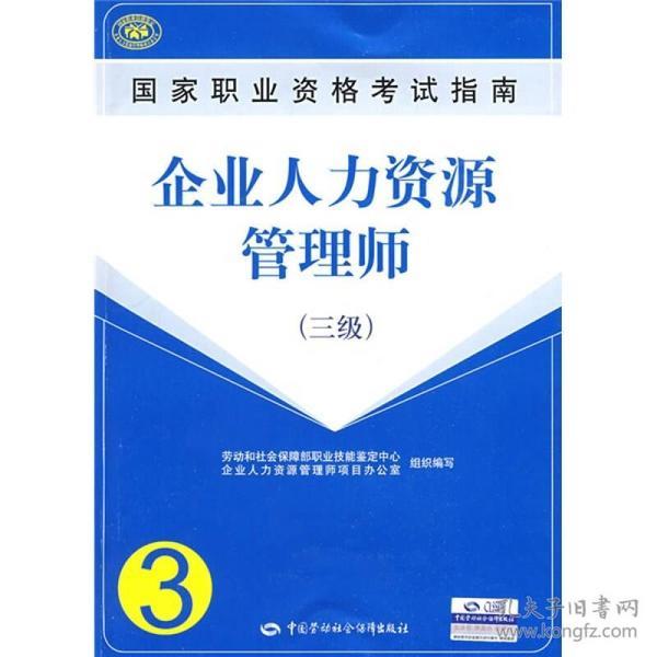 国家职业资格考试指南:企业人力资源管理师(三级)