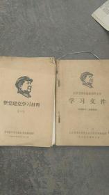 1968年毛泽东思想宣传大军学习文件...学习材料【2本合售】