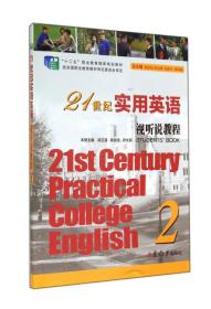 二手正版 21世纪实用英语视听说教程2二梁正溜复旦大学出版社