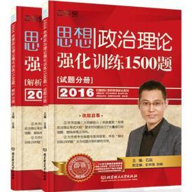 2016石磊思想政治理论强化训练1500题(试题分册+解析分册)