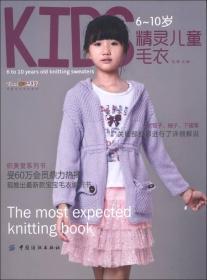 织美堂可爱宝贝毛衣系列:6~10岁精灵儿童毛衣