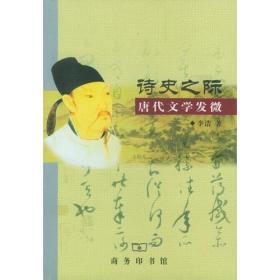诗史之际:  唐代文学发微