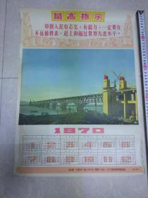 1970年  年画 最高指示,尺寸38.5cm 53cm