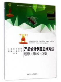 """产品设计创意思维方法(观察 思考 创造)/高等院校""""十三五""""应用型艺术设计教育系列规划教材"""