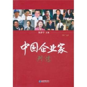 中国企业家列传(第2卷)