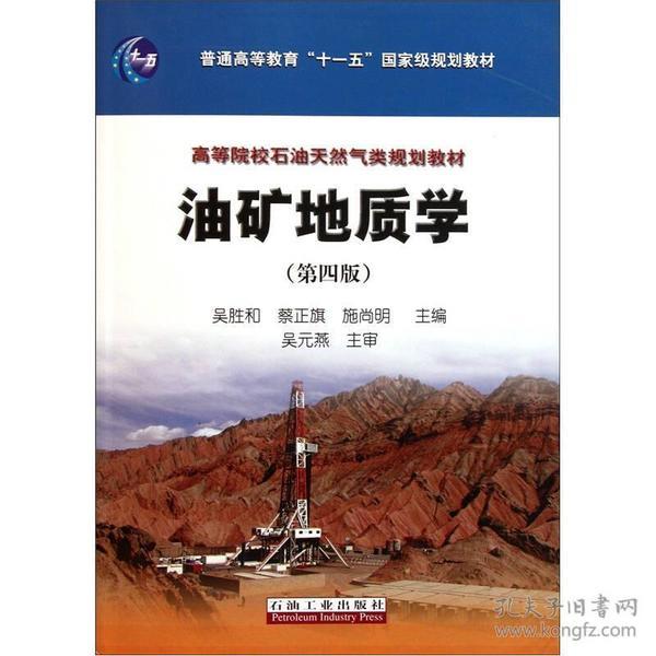 高等院校石油天然气类规划教材:油矿地质学(第4版)