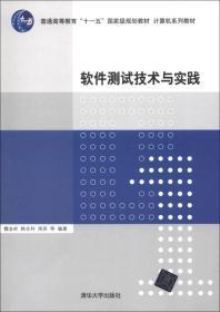 """普通高等教育""""十一五""""国家级规划教材·计算机系列教材:软件测试技术与实践"""