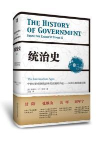 统治史(卷二):中世纪的帝国统治和代议制的兴起 ——从拜占庭到威尼斯