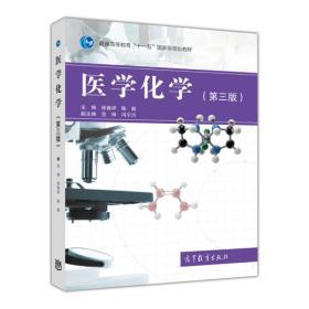 正版二手二手正版二手 医学化学 徐春祥,陈彪 9787040408904有笔记
