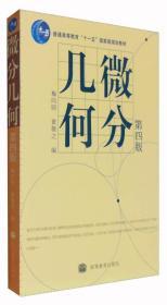 微分几何(第四版)