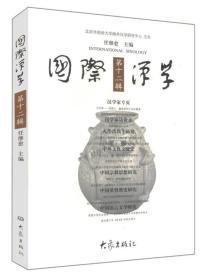 国际汉学(第12辑)
