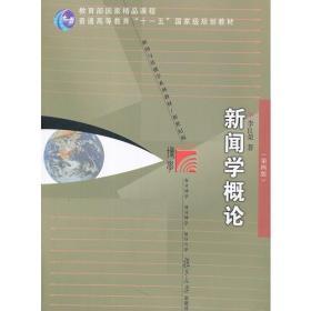 新闻学概论 李良荣 第四版 9787309082395 复旦大学出版社