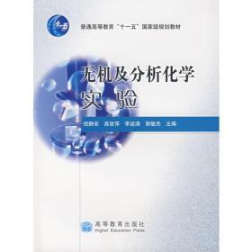 无机及分析化学实验 高世萍 9787040205510 高等教育出版社