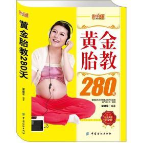 好孕优生钻石系列:黄金胎教280天