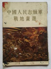 中国人民志愿军战地画选(何孔德1955年)