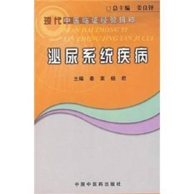 现代中医临证经验辑粹:泌尿系统疾病
