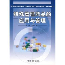 特殊管理药品的应用与管理