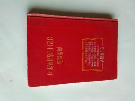 向英雄的32111钻井队学习   36开日记本
