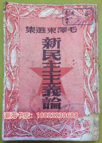 红色珍本文献:1949年港版 · 毛泽东选集【新民主主义论】香港新民主出版社印行