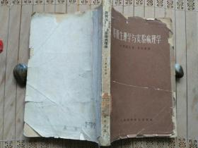 肝脏生理学与实验病理学 【63年1版1印】