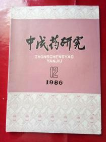 中成药研究1986/12