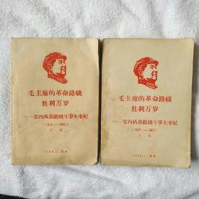 毛主席的革命路线胜利万岁--党内两条路线斗争大事纪(1921-1967)上下集