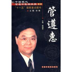 中国现代百名中医临床家丛书:管遵惠