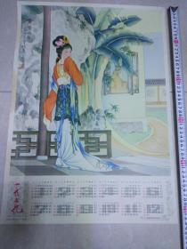 1979年 年画 莺莺听琴(西厢记)尺寸38.5cm 53cm